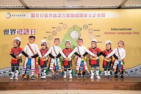 原住民族语言推动组织设立小朋友的演出。