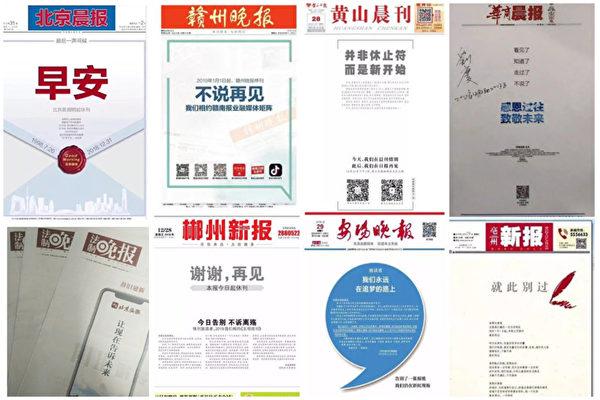 市場化媒體紛紛停刊的同時,中共黨媒在逐漸復活。(大紀元合成)