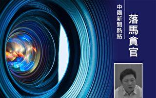 天津市西青區區委常委、政法委書記朱明鵬因涉嫌嚴重「違紀違法」被查。(大紀元合成)