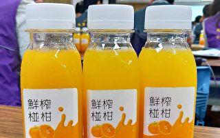 用美國砲管榨汁 台中椪柑汁限量搶市