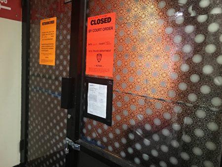 法拉盛按摩店藏匿于40路135-25号二楼,被查封。