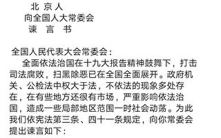 """北京人联署""""谏言书"""" 二百多人被约谈"""