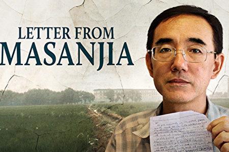 以中国大陆前劳教所奴工孙毅的亲身经历为素材,拍摄成纪录片《求救信》(Letter From Masanjia)。
