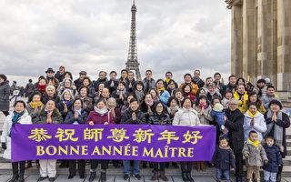 2019年2月3日,己亥年中國新年來臨之際,法國部分法輪功學員聚集在巴黎埃菲爾鐵塔對面的人權廣場上,向法輪功創始人李洪志先生恭賀新年。(葉蕭斌/大紀元)
