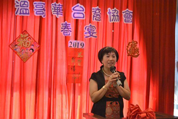 溫哥華台裔協會舉辦春宴,迎接新會長郭俐妏上任