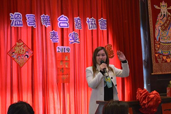 溫哥華台灣協會舉辦春宴,迎接新會長郭俐妏上任。