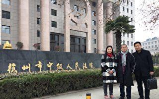 余文生案最新進展 徐州法院違法辦案