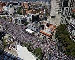 委内瑞拉政治危机 中俄等千亿债务打水漂?