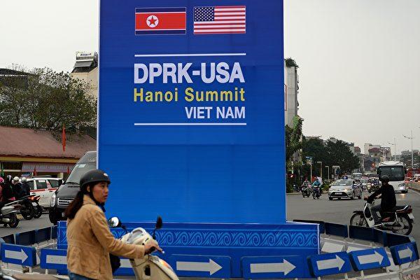 越南河內美朝峰會