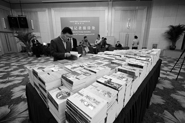 外文書送中國印刷 審查加劇 中共黑名單曝光
