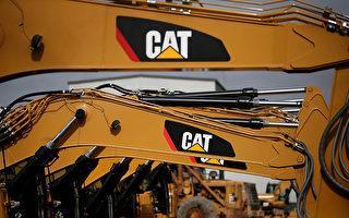 美国大型建筑器材制造商 Caterpillar在近日的电话会议上提及中国经济放缓的影响,该公司预计公司今年的关税相关成本将达到逾2亿美元。(Justin Sullivan/Getty Images)