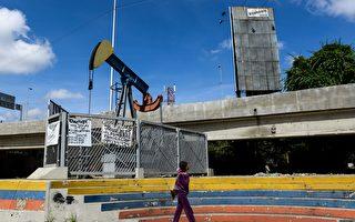 传中石油一项目剔除委内瑞拉国家石油公司
