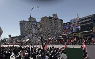 法拉盛游行 中共雇人举红旗 华人反感