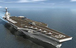 增威慑力 美海军打造两艘最新型福特级航母