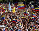 委内瑞拉政权决战在即 中共惊惧急求自保