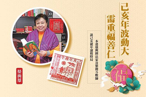 香港风水师谈己亥猪年运程时局