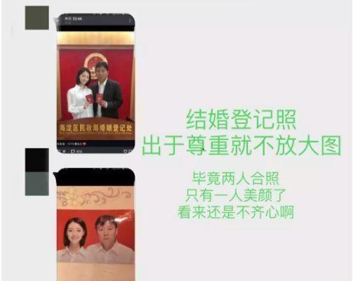 网民曝出刘张二人结婚照 网络图片