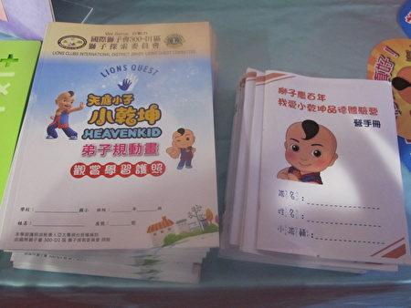 小朋友的小乾坤学习护照。