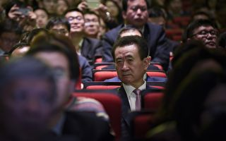 中共政策转向 万达被迫抛售1300亿资产