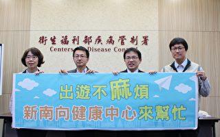 新南向麻疹疫情升 台灣麻疹增2例