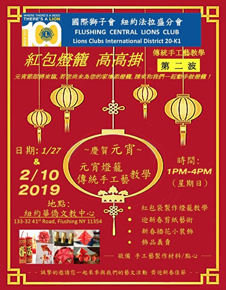 國際獅子會紐約法拉盛分會宣布,將於2月10日(週日)在紐約華僑文教服務中心舉辦迎新年的藝文活動,屆時將有做燈籠、剪紙藝術等活動。