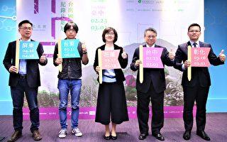 台湾国际纪录片影展起跑  55部经典巡回扎根
