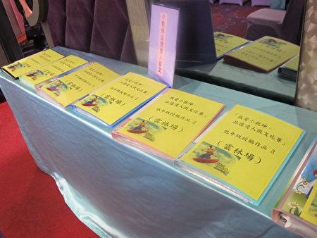 活动现场展示品德达人征文比赛投稿作品。