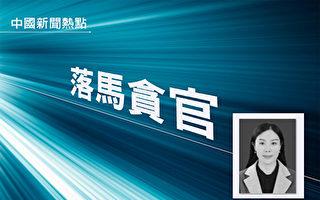 1月10日,中共甘肅省武威市前副市長姜保紅被「雙開」。(大紀元合成圖)