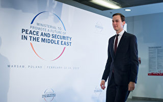 库什纳25日在阿拉伯联合国概述了美国的中东和平计划,并表示该计划将解决以色列与巴勒斯坦冲突的最终地位问题,包括国界。图为库斯纳2月14日出席在波兰举行的中东和平与安全国际会议。(Mateusz Wlodarczyk/Getty Images)