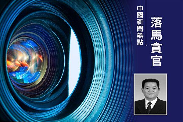 已落马半年的中共陕西省纪委原预防腐败室主任胡传祥被双开。(大纪元合成)