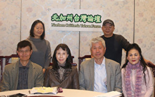 《台灣關係法》40周年   北加州台灣論壇拒絕「一國兩制」