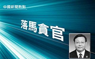 武汉中级法院前院长获刑 多名政法官员被查