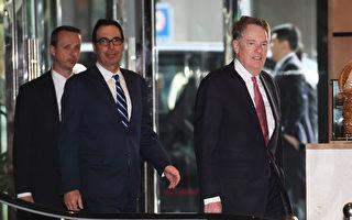 美國貿易代表羅伯特‧萊特希澤(Robert Lighthizer,圖右一)和財政部長史蒂芬‧姆欽(Steven Mnuchin,圖中)週四抵達北京,與中共副總理劉鶴展開談判。