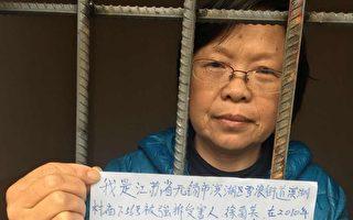 江苏黑监狱复燃 多访民被关押有人要跳楼