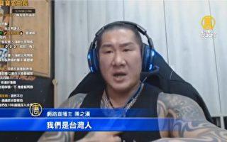 拒讓台灣變香港 館長:我絕對會保衛我的國家