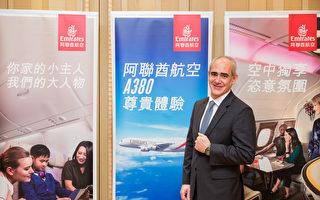 开航5年成长逾6成 阿联酋惊艳台湾爆发力