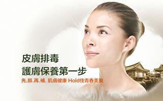 皮肤排毒 护肤保养第一步