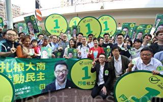 香港民主派大南区补选造势 力撑李国权