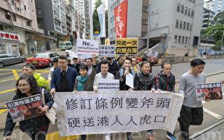 香港民主派抗议修《逃犯条例》