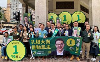民主派为李国权造势 盼大南补选打响头炮