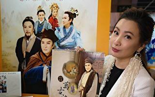 杨丽花歌仔戏公布新作 获邀参与香港影视展