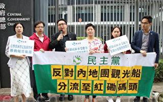 香港近千人聯署反對大陸團分流紅磡碼頭