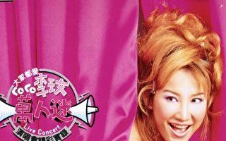 CoCo出道25周年新巡演 海报复刻20年前风格