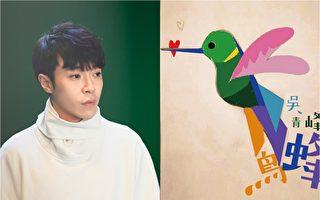 吴青峰随手涂鸦 蜂鸟画作意外成为单曲封面