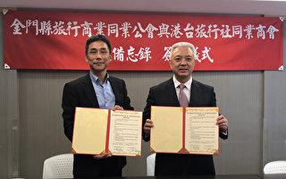 金门与香港旅游业签备忘录 争取港人商机