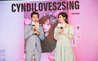 王心凌粉藍洋裝亮相 宣布六月啟動新巡演
