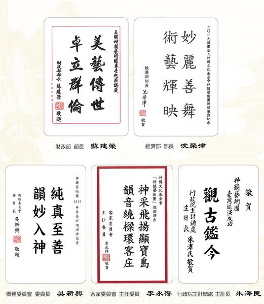 2019神韻台灣巡演各界賀詞