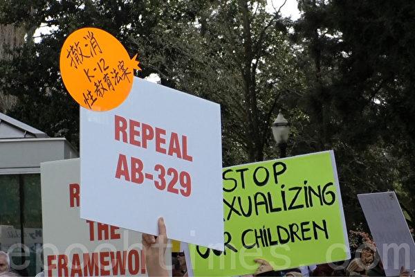反對激進性教材 加州民眾州府集會抗議