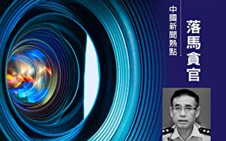 迫害法輪功的雲南公安局政委裴宏 被審查