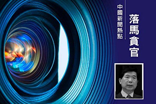 退休三年后 原长春市委副书记杨子明被查